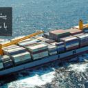 77 Iranian Ocean Freight Carriers Receive P&I Coverage as Iran Wins Club Membership
